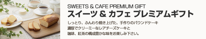 SWEETS & CAFE PREMIUM GIFT スイーツ&カフェ プレミアムギフト